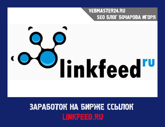 Заработок на бирже ссылок linkfeed.ru