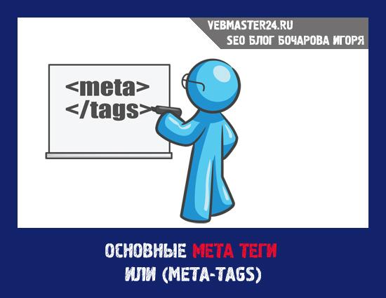 Основные мета теги или (meta-tags)