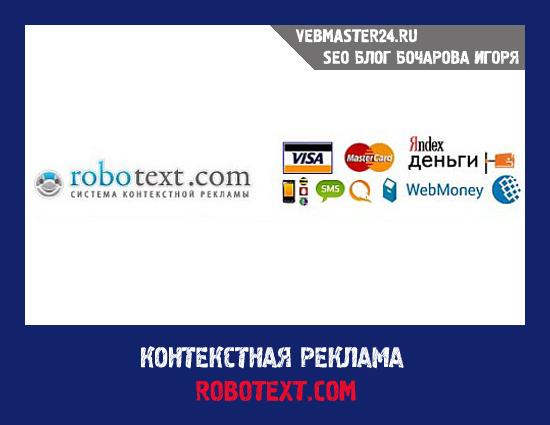 Контекстная реклама ROBOTEXT.COM