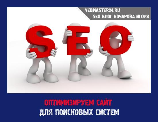 Оптимизируем сайт для поисковых систем