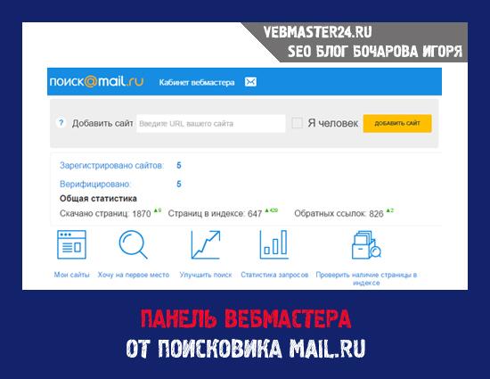 Панель вебмастера от поисковика Mail.ru