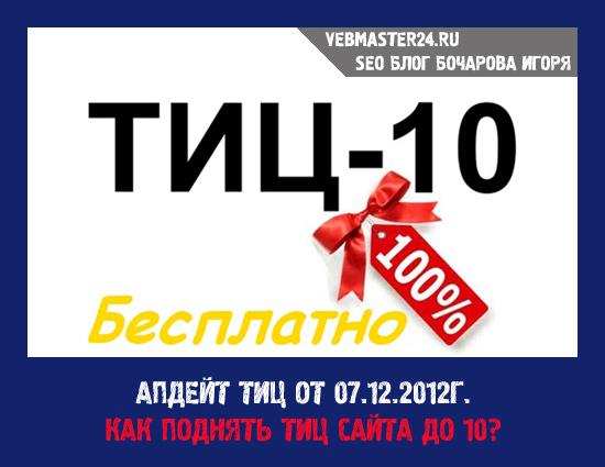 Апдейт тИЦ от 07.12.2012г. Как поднять тИЦ сайта до 10.