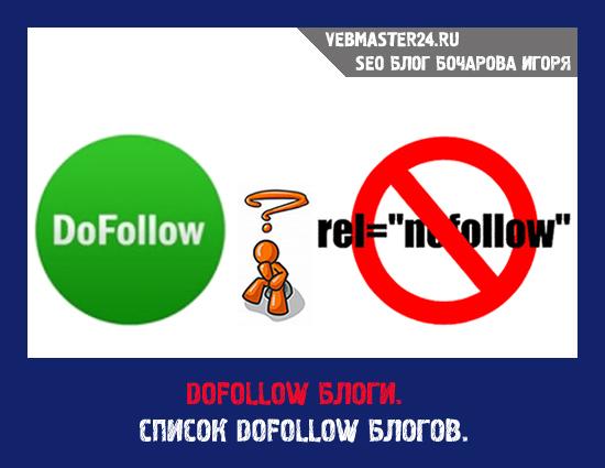 Dofollow блоги. Список dofollow блогов.