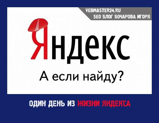 Один день из жизни Яндекса