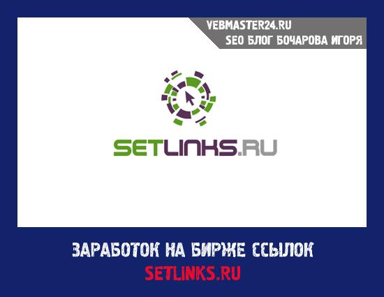 Заработок на бирже ссылок Setlinks.ru