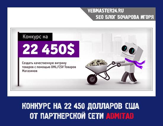 Конкурс на 22 450 Долларов США от партнерской сети Admitad