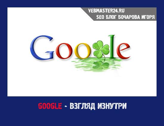 Google - взгляд изнутри