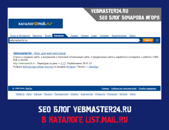 Seo блог VEBMASTER24.RU в каталоге LIST.MAIL.RU