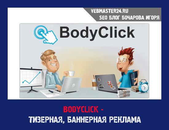 BodyClick – тизерная, баннерная реклама