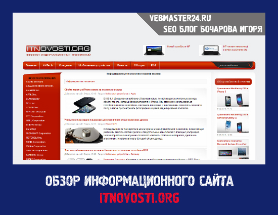Обзор информационного сайта Itnovosti.org