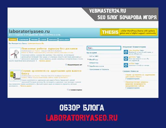 Обзор блога laboratoriyaseo.ru