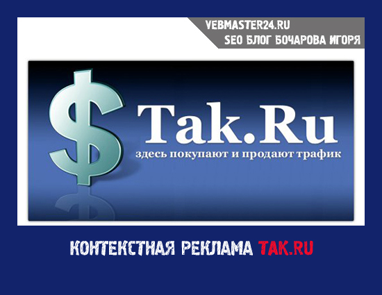 Контекстная реклама Tak.Ru