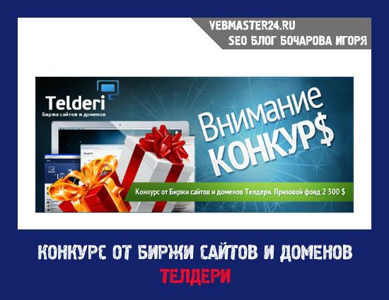Конкурс от Биржи сайтов и доменов Телдери