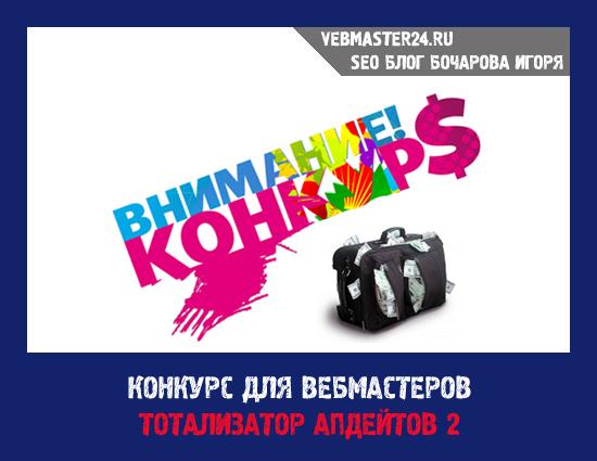 Конкурс для вебмастеров ТОТАЛИЗАТОР АПДЕЙТОВ 2