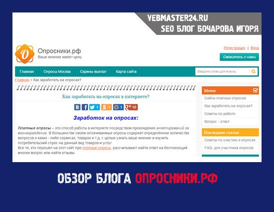 Обзор блога Опросники.рф