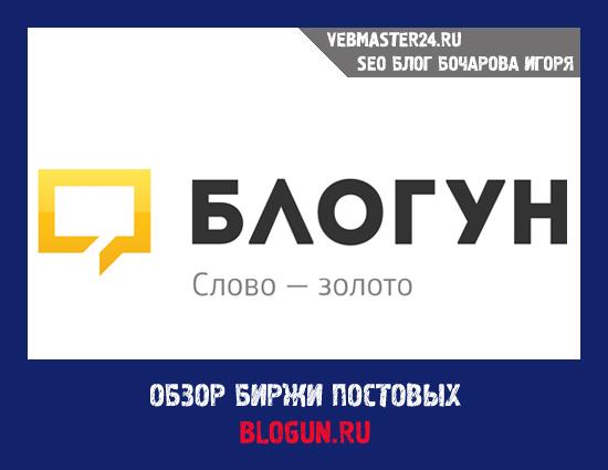 Обзор биржи постовых Blogun.ru