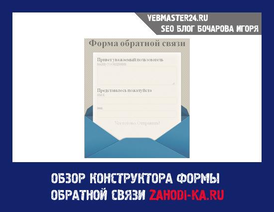 Обзор конструктора формы обратной связи Zahodi-ka.ru