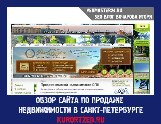 Обзор сайта по продаже недвижимости в Санкт-Петербурге KURORTZED.RU