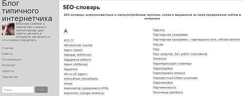 Обзор блога типичного интернетчика SEO-ZONA.RU