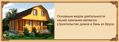 Обзор сайта строительной компании