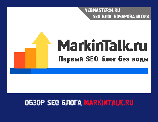 Обзор SEO блога MARKINTALK.RU