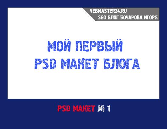 PSD макет № 1