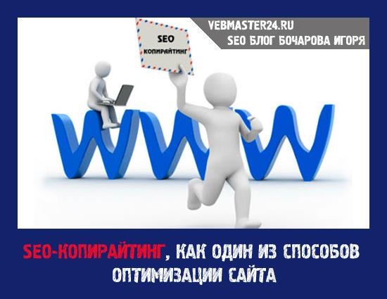 SEO-копирайтинг, как один из способов оптимизации сайта