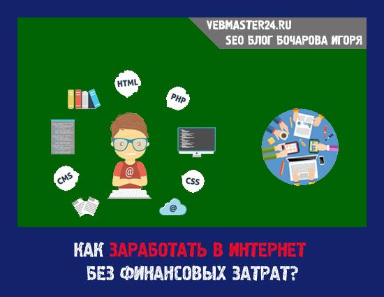 Как заработать в Интернет без финансовых затрат?