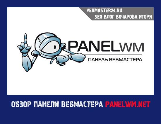 Обзор панели вебмастера PANELWM.NET