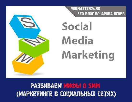 Разбиваем мифы о SMM (маркетинге в социальных сетях)