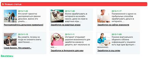 Обзор сайта бесплатных объявлений ZARABOTAY-NA-DOMU.RU