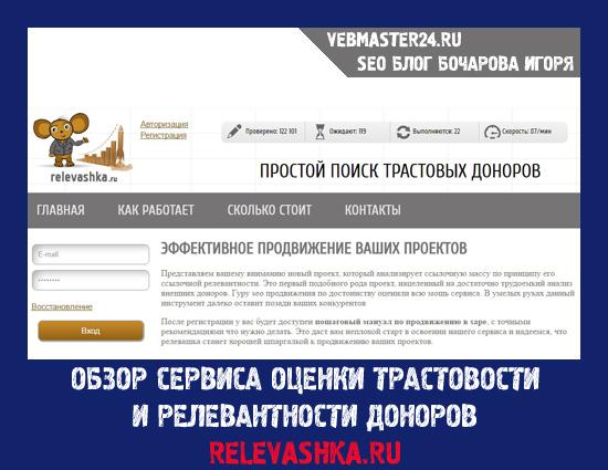 Обзор сервиса оценки трастовости и релевантности доноров RELEVASHKA.RU