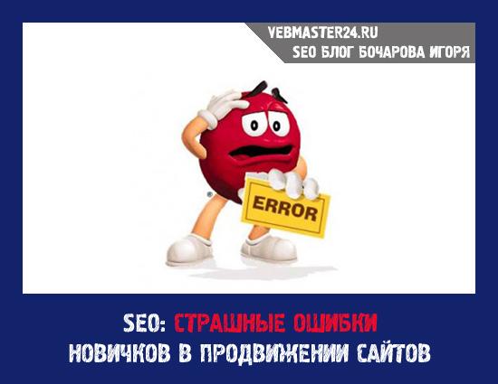 SEO: Страшные ошибки новичков в продвижении сайтов