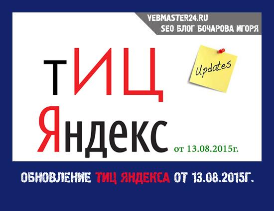Обновление тИЦ Яндекса от 13.08.2015г.
