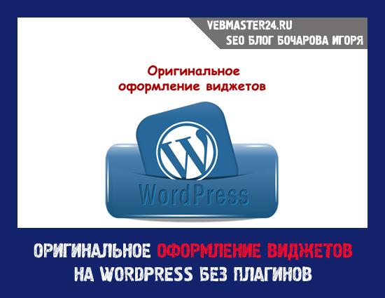 Оригинальное оформление виджетов на wordpress без плагинов.