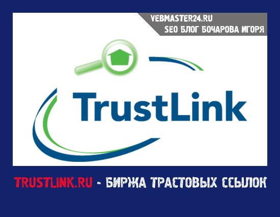 TrustLink.ru — биржа трастовых ссылок