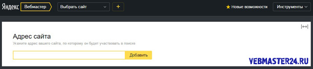 добавить сайт в панель вебмастера яндекс