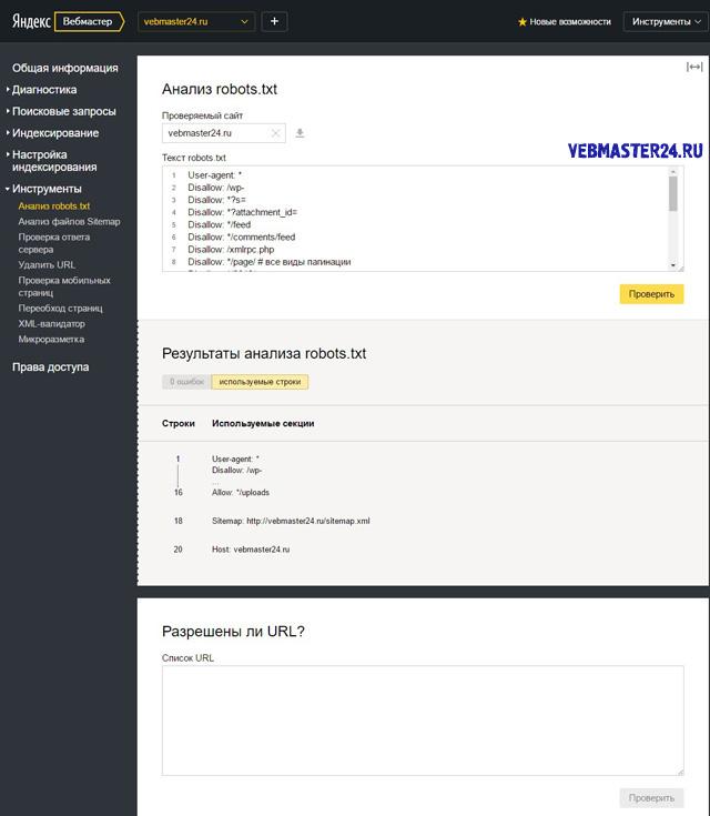 анализ robots.txt в кабинете вебмастера яндекс