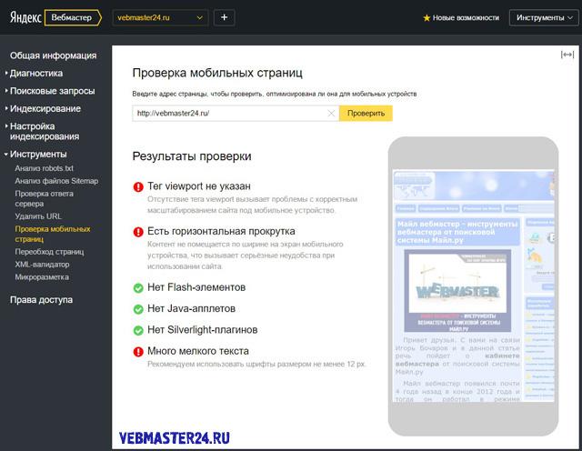 проверка мобильных страниц в новом вебмастере яндекс