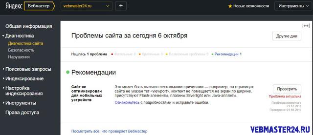 диагностика проблем сайта в яндекс вебмастере
