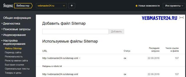 добавить файл sitemap в yandex вебмастер
