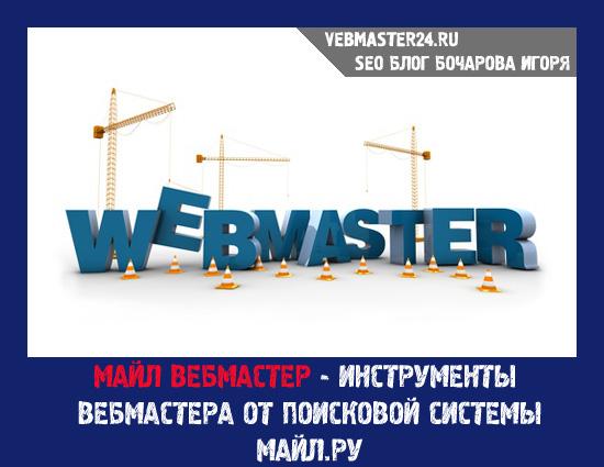 Майл вебмастер