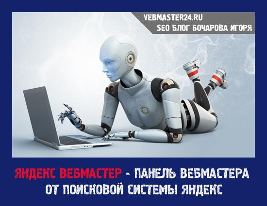 Яндекс вебмастер - панель вебмастера от поисковой системы Яндекс