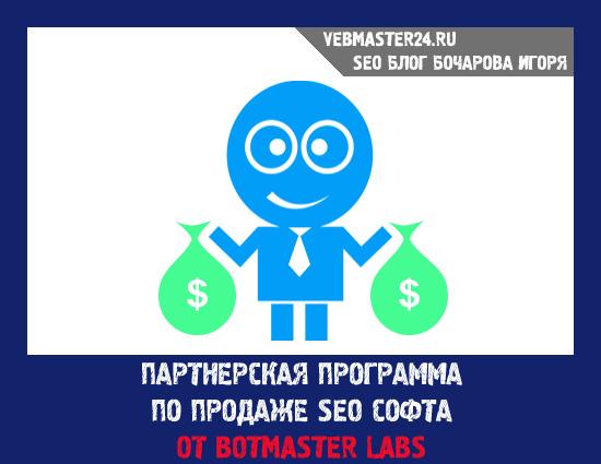Партнёрская программа по продаже SEO софта