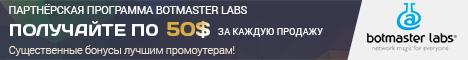 Регистрация в партнерской программе Botmaster Labs