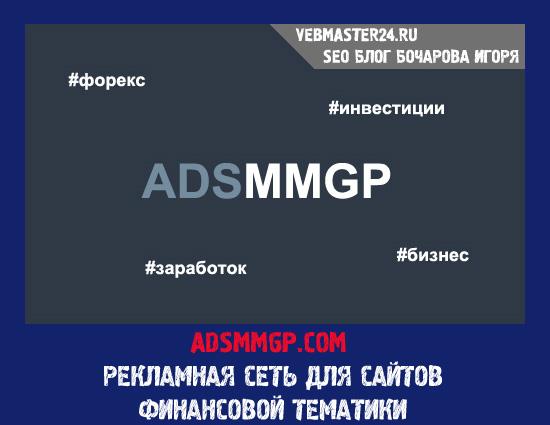adsmmgp